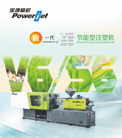 cover BJ Series Injection Molding Machines Brochure