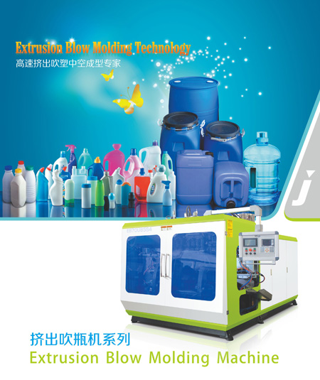Cover of extrusion blow molding machines brochure