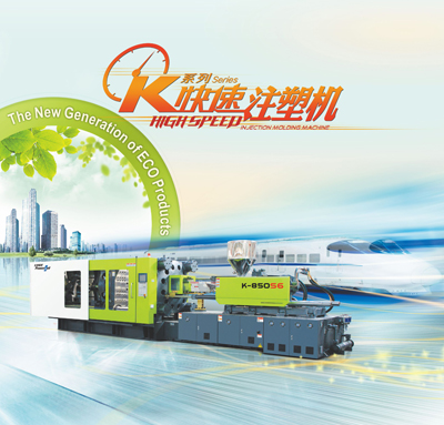 cover of K Series High Speed Injection Molding Machine Brochure