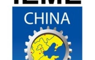12th China International Equipment & Manufacturing Expo (IEME2016)
