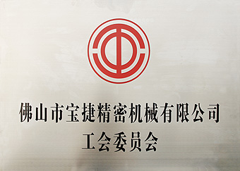 Member of Foshan Council of Trade Unions