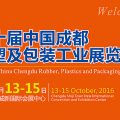 The 10th China Chengdu Rubber, Plastics and Packing Industry Exhibition