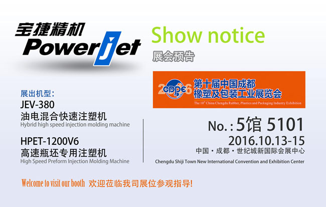 powerjets-invitation-to-10th-china-chengdu-rubber-plastics-and-packing-industry-exhibition-13th15th-oct-2016
