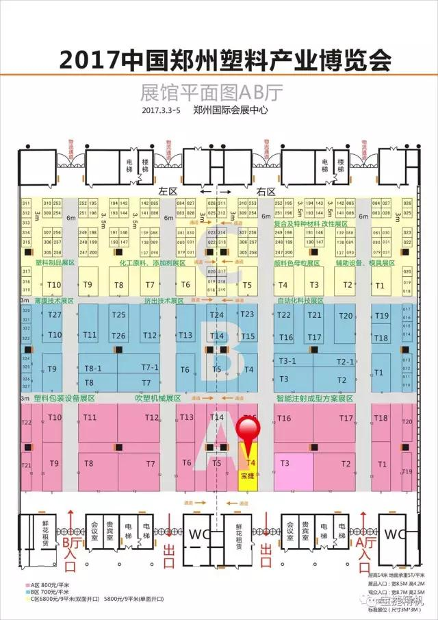 Powerjet stand number location on Zhengzhou Plastic Industry Expo